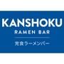 Kanshoku Ramen