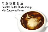 Double-boiled chicken soup with cordyceps flower (冬虫草花炖鸡汤)