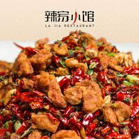 G1-Chongqing Diced Chicken with Dried Chilli