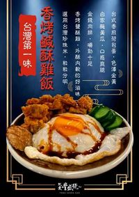 Taiwan Popcorn Chicken Rice (AVAILABLE DAILY FOR DELIVERY OR COLLECTION FROM 12PM ONWARDS)