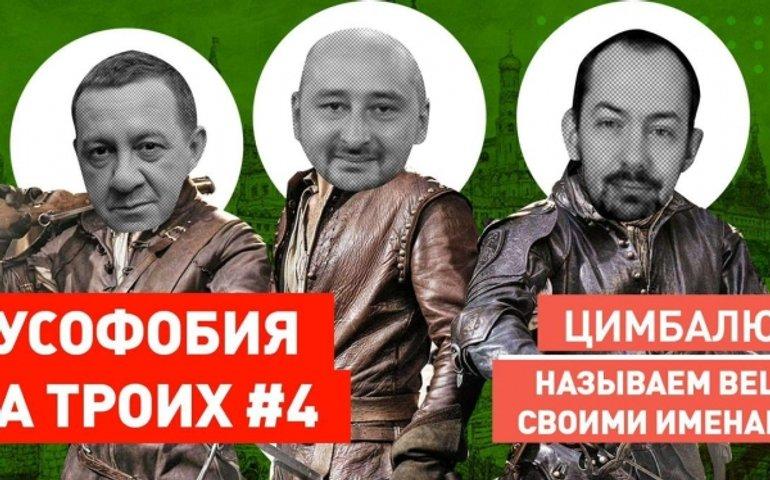 Клуб научной русофобии