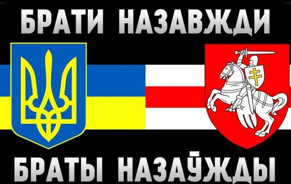 Обращение к бежавшим в Украину беларусам