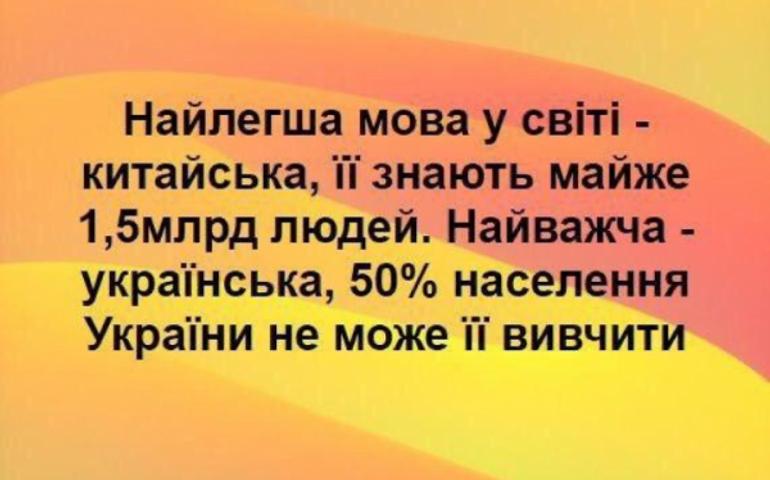Не треба любити українську мову!