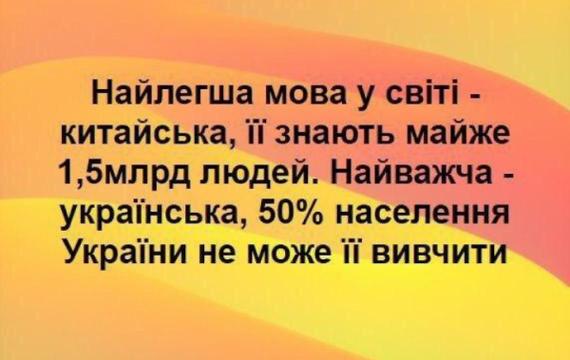 Українська мова існує, шоб ображати росіян