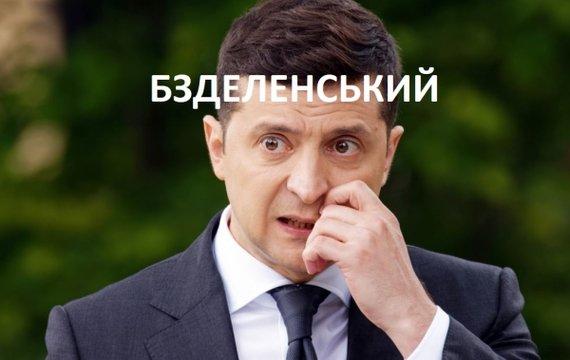 Володимир Бзделенський і Кім Чен Арахамія, або The show must go on