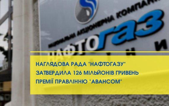 126 млн.грн. премії «авансом»