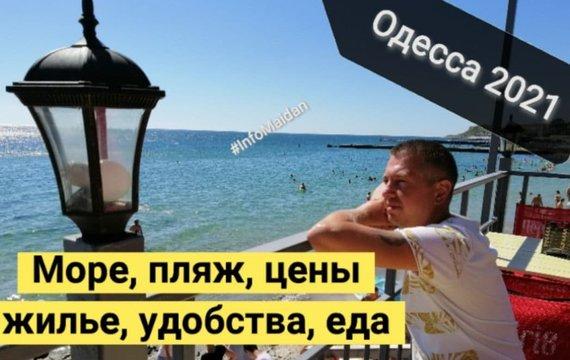Одесса 2021 отдых море пляж цены жилье #InfoMaidan