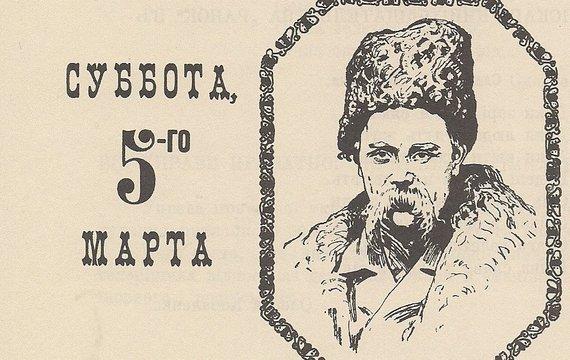 Шевченко, календар, обітниця