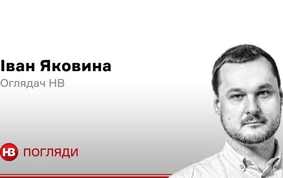 Яковина поважай суверенітет і закони України