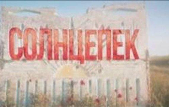 Фильм «Солнцепёк» как пропагандистская ЛОЖЬ