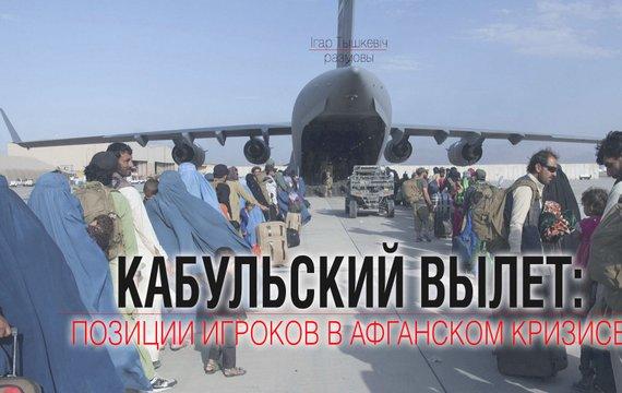 Кабульский вылет: кто получит бонусы в Афганистане (и есть ли место Украине)