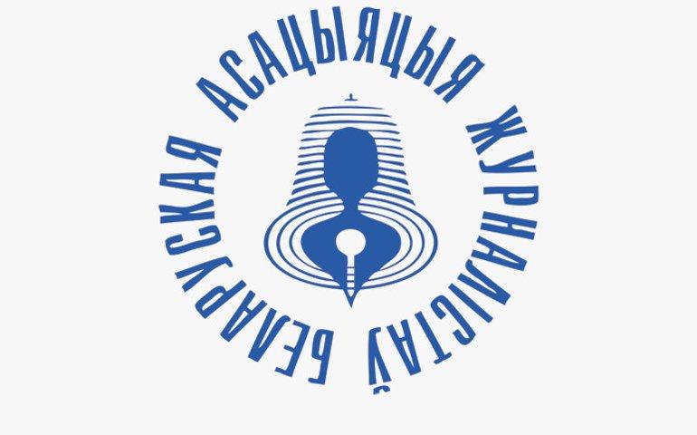 В Білорусі ліквідують асоціацію журналістів