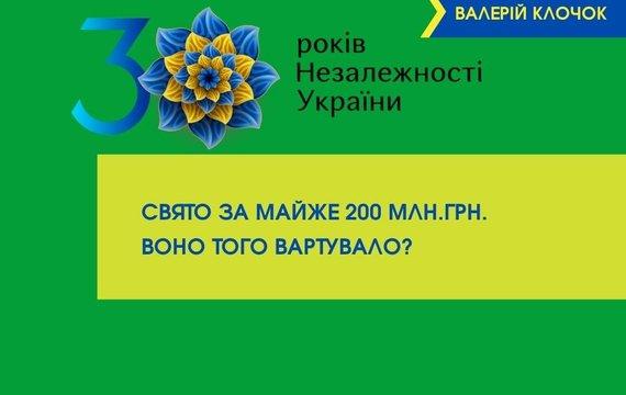 Свято за майже 200 млн.грн. Воно того вартувало?