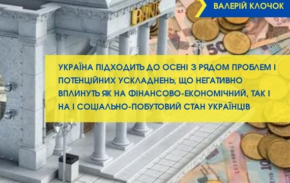 Україна підходить до осені з рядом проблем і потенційних ускладнень