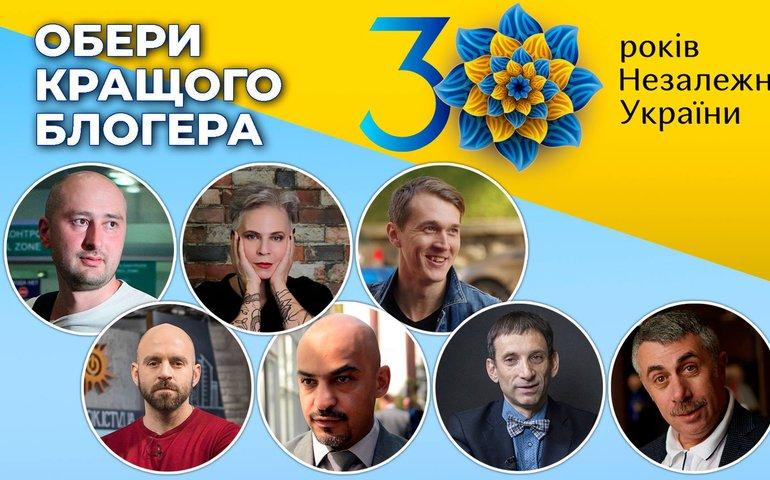 SITE.UA представляє рейтинг блогерів України: заходьте та голосуйте за кращого з кращих
