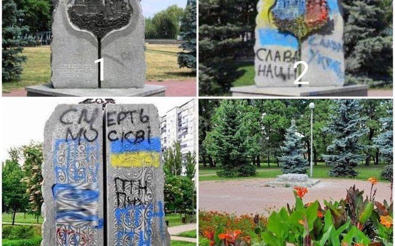 Влада столиці демонтувала пам'ятний знак на честь дружби Москви та Києва