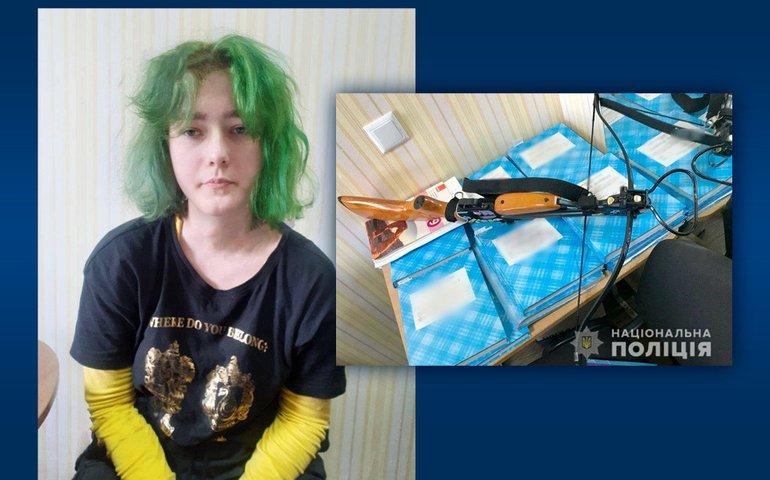 Поліція вручила підозру дівчині з арбалетом