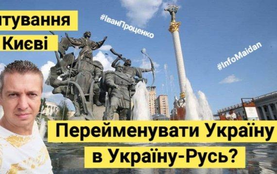 Перейменувати Україну в Україну-Русь? Опитування в Києві #InfoMaidan