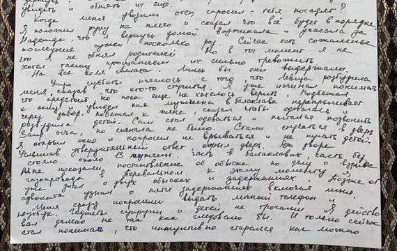 Письмо Наримана Джеляла