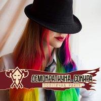 Анастасія Чорномор