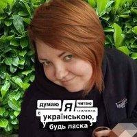 Катерина Гончар