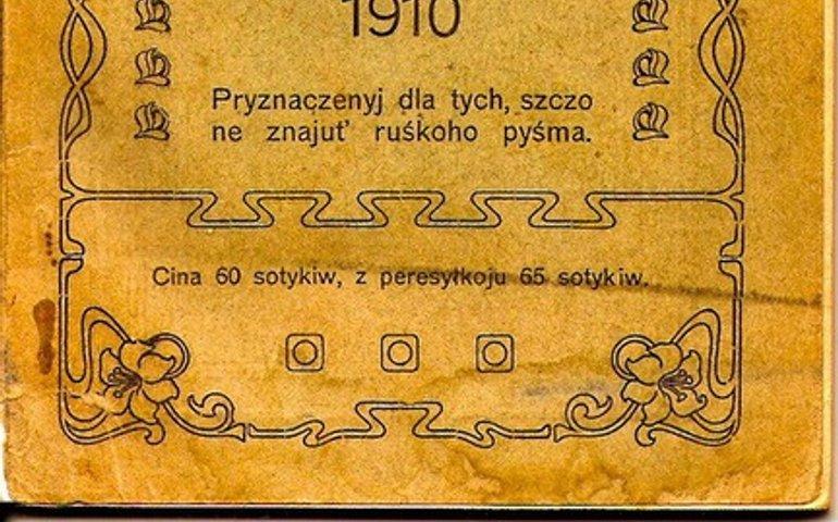 Данілов пропонує перевести українську на латиницю