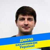 Александр Хоха