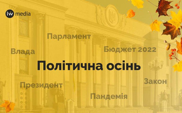 Що очікувати українцям від нового політичного сезону?