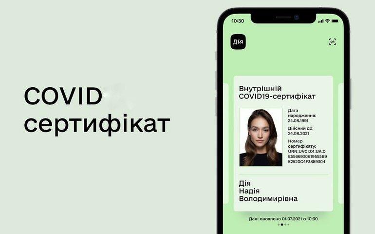 В Україні посилять відповідальність за підробку COVID-сертифікатів