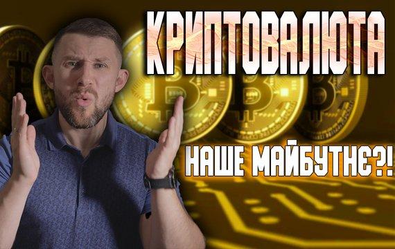 Криптовалюта в Україні   Що таке криптовалюта