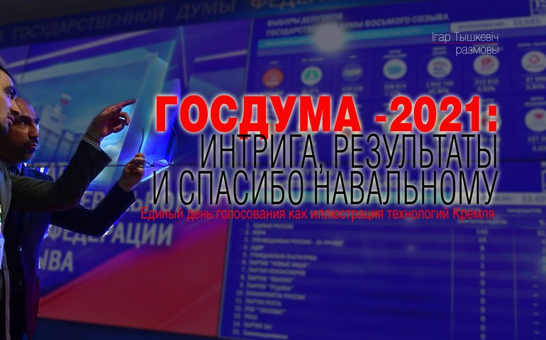 Выборы в РФ: интрига без интриги и за что Путин скажет «спасибо» Навальному
