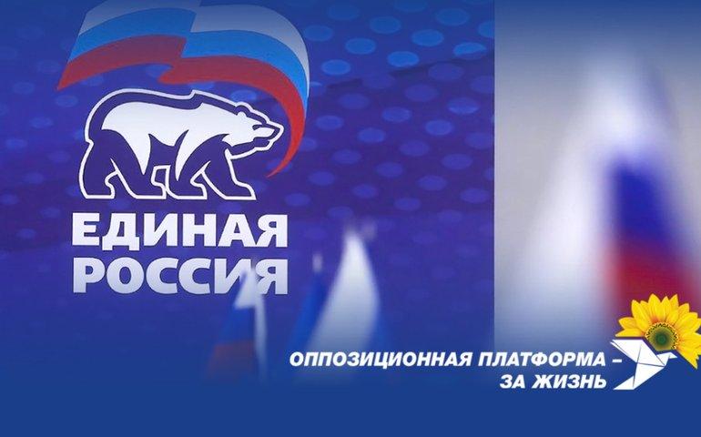 ОПЗЖ привітала партію Путіна з перемогою на «виборах» в Думу