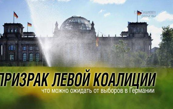 Призрак левой коалиции: чего ожидать от выборов в Германии