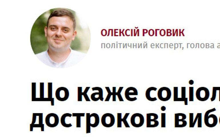 Що каже соціологія про потенційні дострокові вибори в Україні?