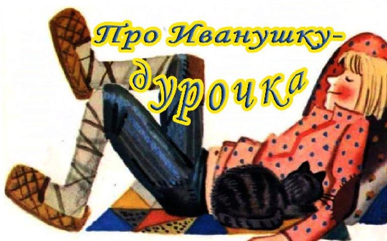 Три основных типа идиотизированности русско-совково-московито-язычных.