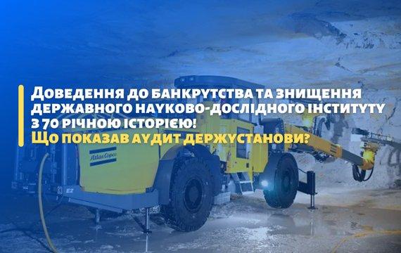 Держаудитори: у Харкові методично знищується головна наукова установа вугільної галузі України