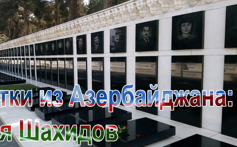 Заметки из Азербайджана: Аллея Шахидов (видео)
