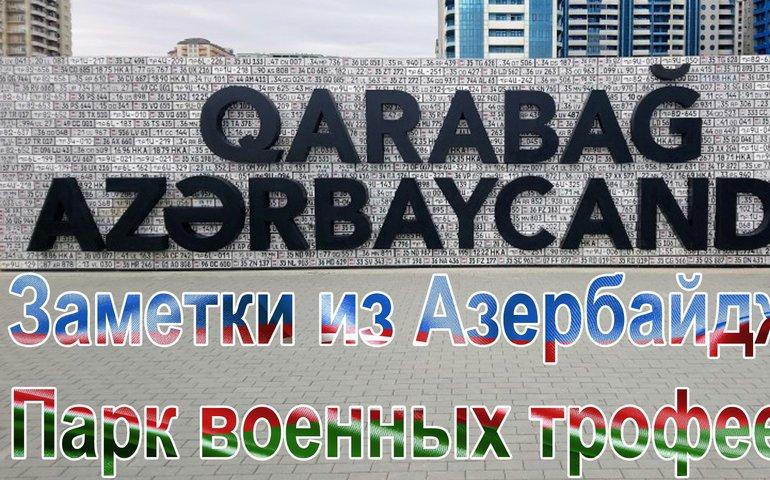 Заметки из Азербайджана: Парк военных трофеев (видео)