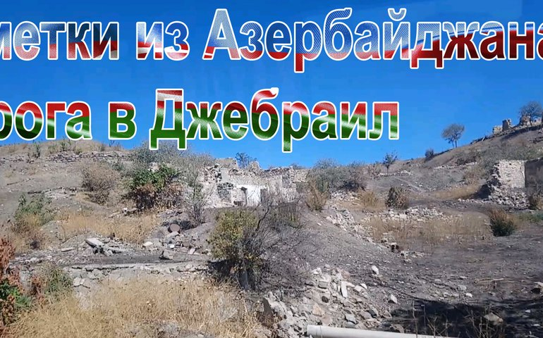 Заметки из Азербайджана: Дорога в Джебраил