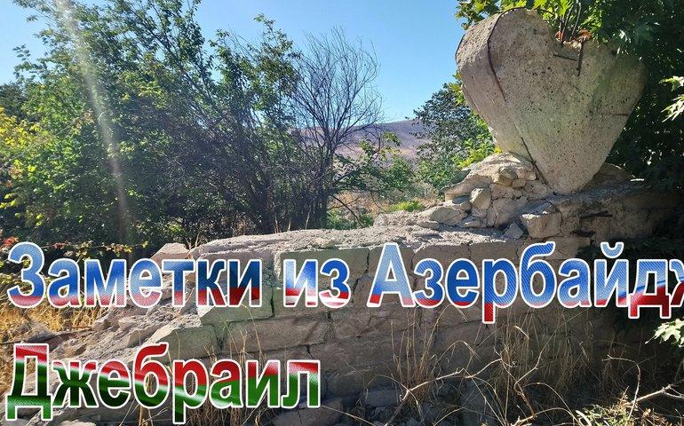 Заметки из Азербайджана: Джебраил (видео)