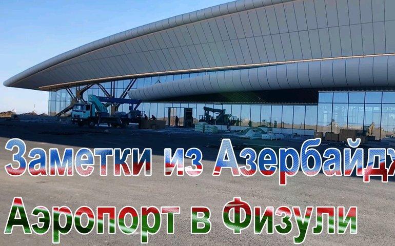 Заметки из Азербайджана: Аэропорт Физули (видео)