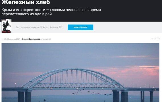 Премию мира надо дать Украине.