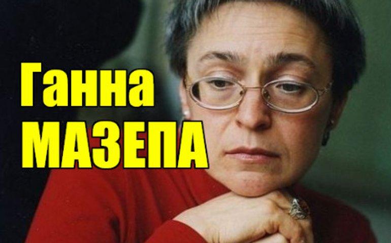 Анна Політковська, вона ж... Мазепа