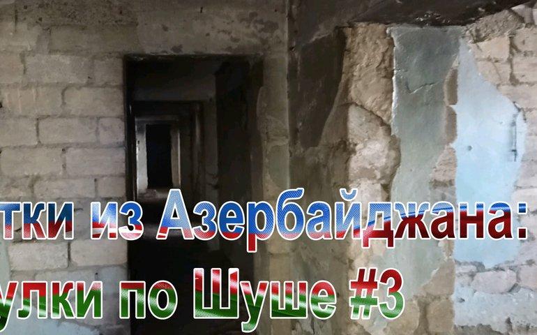 Заметки из Азербайджана: Прогулки по Шуше #3 (видео)