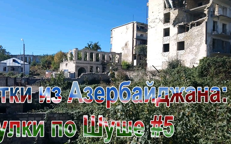 Заметки из Азербайджана: Прогулки по Шуше #5