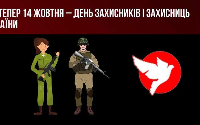 День захисників і захисниць України: який дебіл це придумав?
