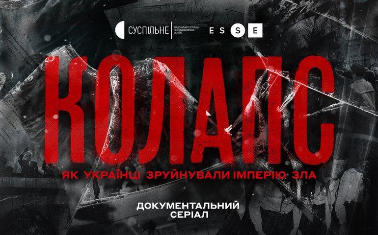 Як українці зруйнували СРСР