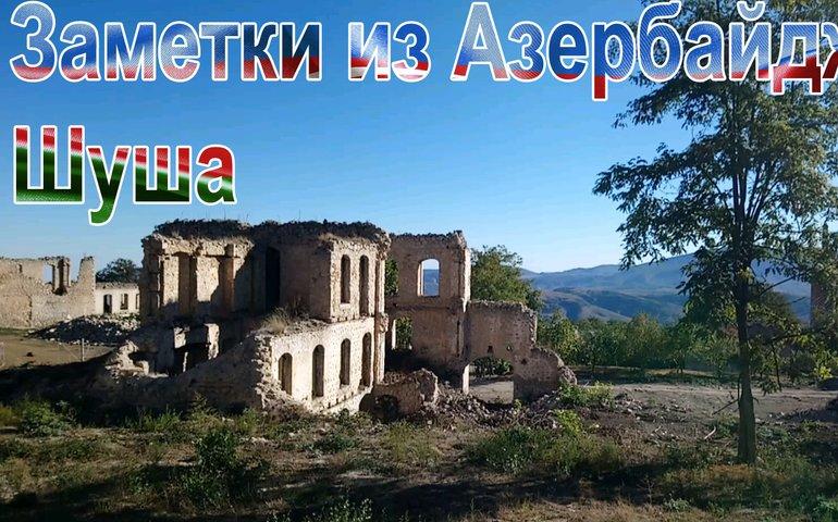Заметки из Азербайджана: Шуша (видео)