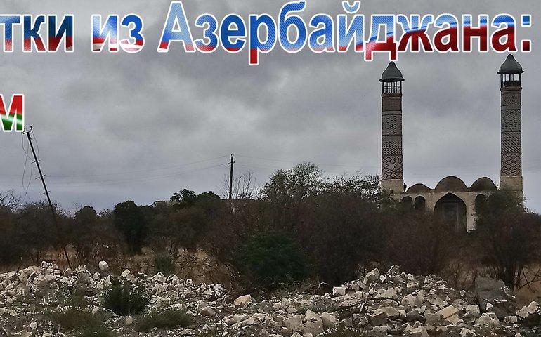 Заметки из Азербайджана: Агдам (видео)