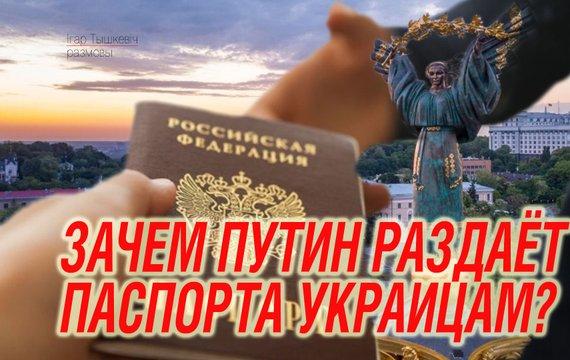 Политическая (и демографическая) комбинация Москвы, которую не желают замечать в Киеве